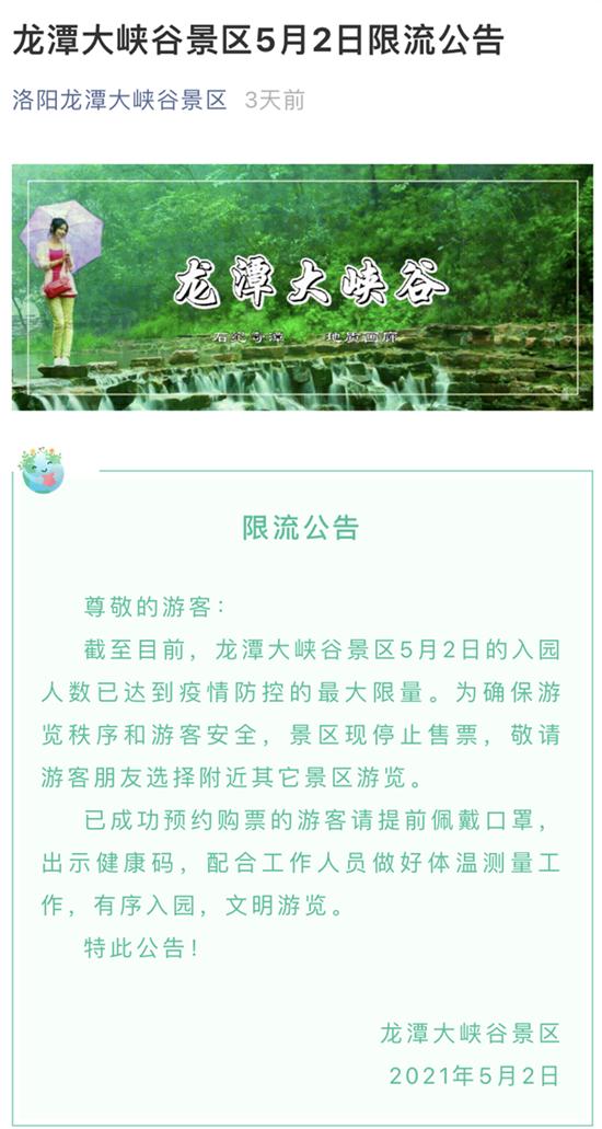 """龙潭大峡谷景区""""五一""""小长假完美收官!"""